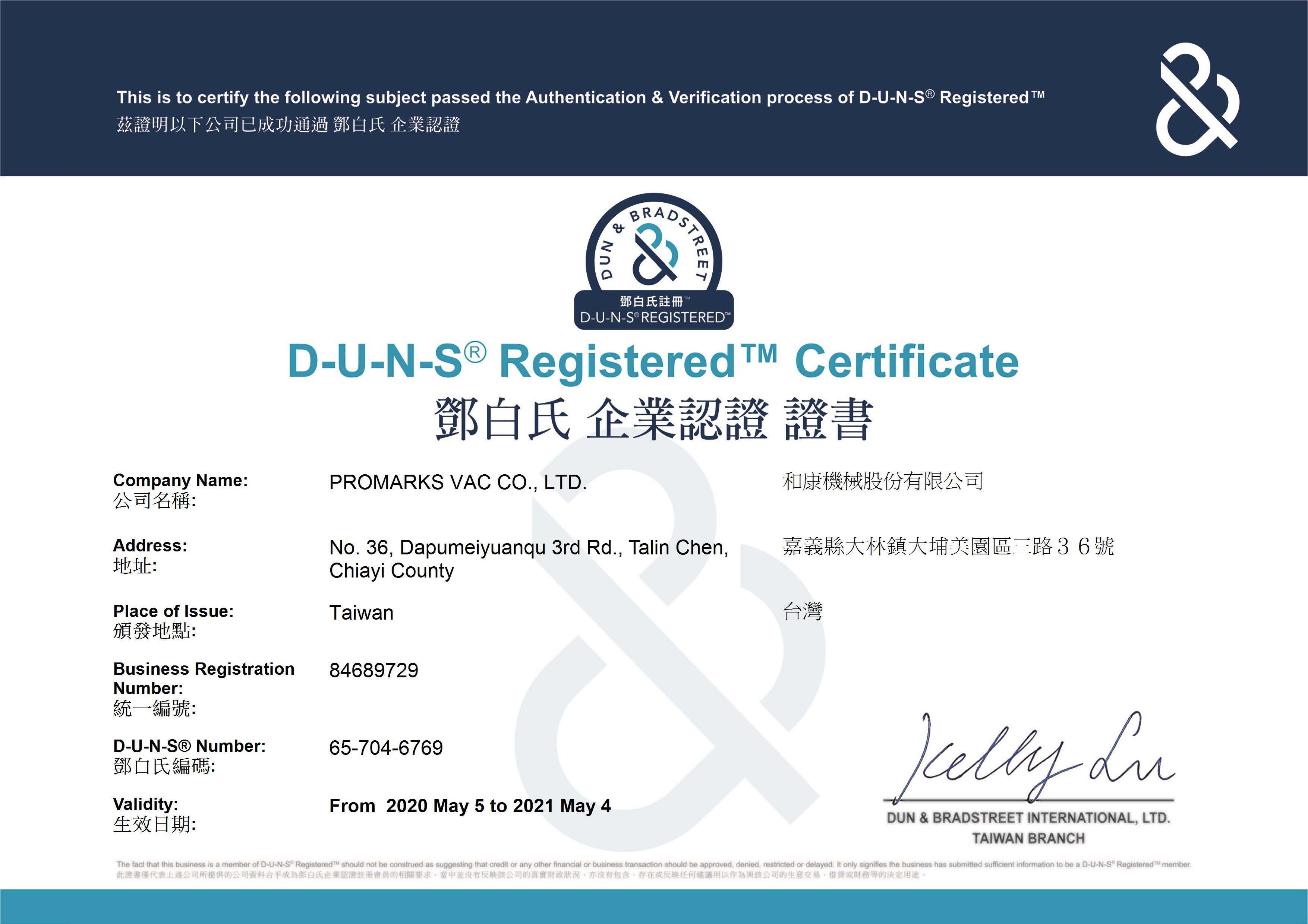 proimages/company/和康-鄧白氏企業認證2020.jpg