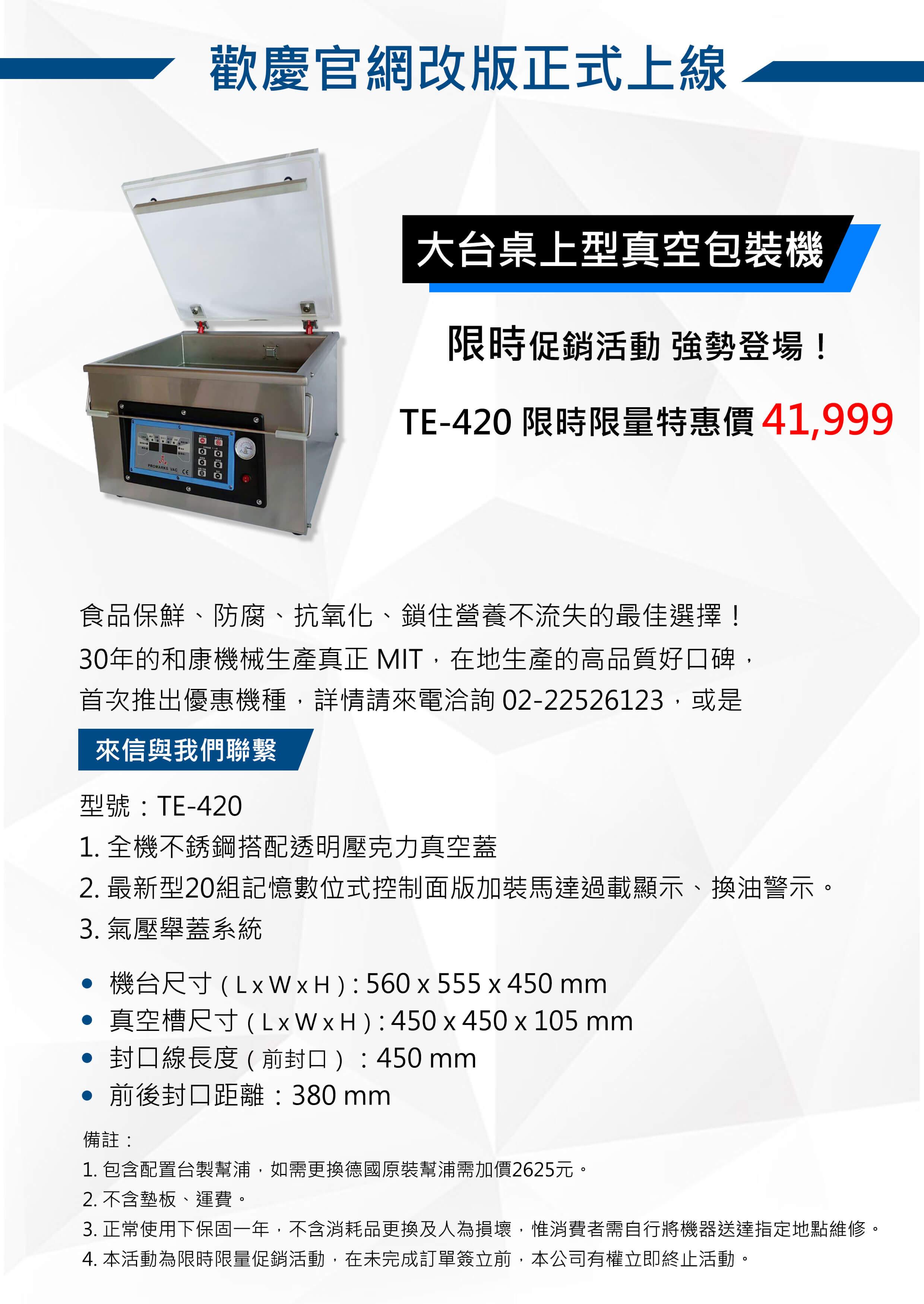 TE-420 限時限量特惠價 39999